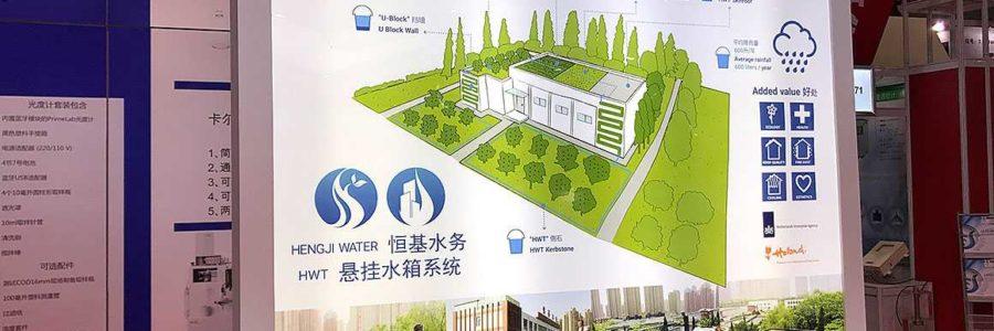 Aquatech exhibition Shanghai